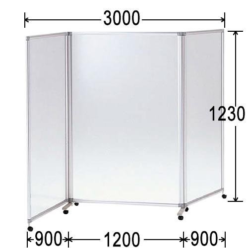 衝立 TPCパネル ミストスクリーン 3連タイプ キャスター付 W3000 H1230 TPC-3230