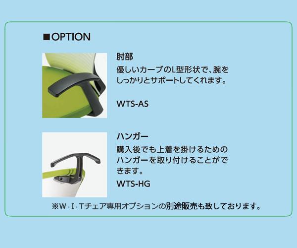 オフィスチェアー オフィスチェア 椅子 WITチェア オプション