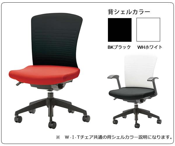 オフィスチェアー オフィスチェア 椅子 WITチェア 背パット無 背カラー