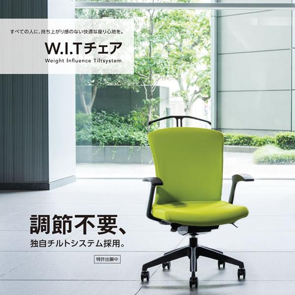 オフィスチェアー オフィスチェア 椅子 WITチェア
