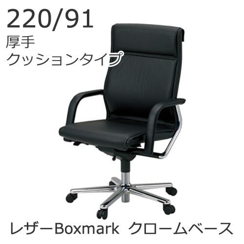 XWH-22091CBOX