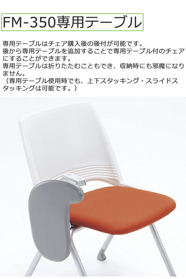 内田洋行ミーティングチェア FM-350シリーズ専用テーブル