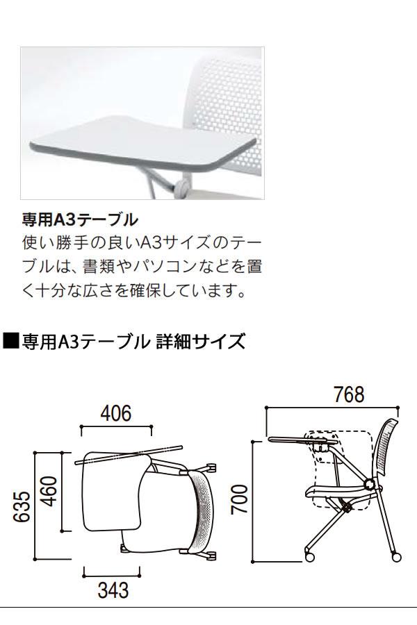内田洋行ミーティングチェア ブルーメ ヌードタイプ 塗装脚 テーブル付サイズ
