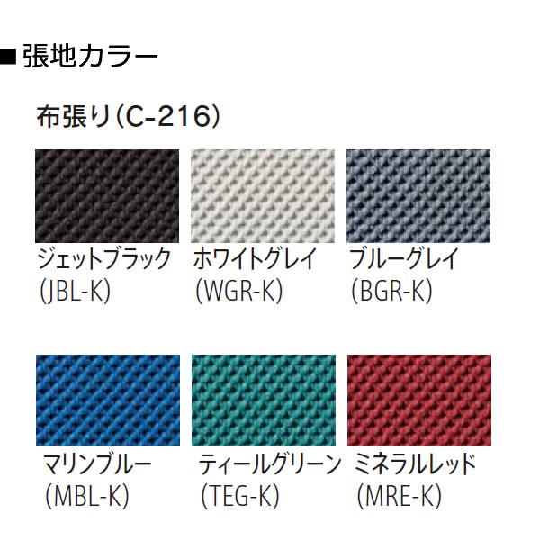 内田洋行ミーティングチェア ブルーメ カラー見本