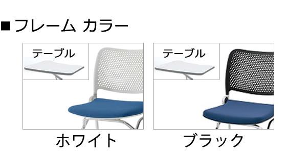 内田洋行ミーティングチェア ブルーメ テーブル付フレームカラー見本