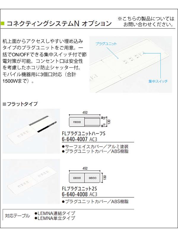 内田洋行 ミーティングテーブル LMTシリーズ単体タイプ レムナLEMNA オプション