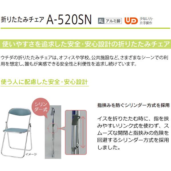 内田洋行 折りたたみチェア 折りたたみ椅子 イス いす 6脚セット アルミ脚