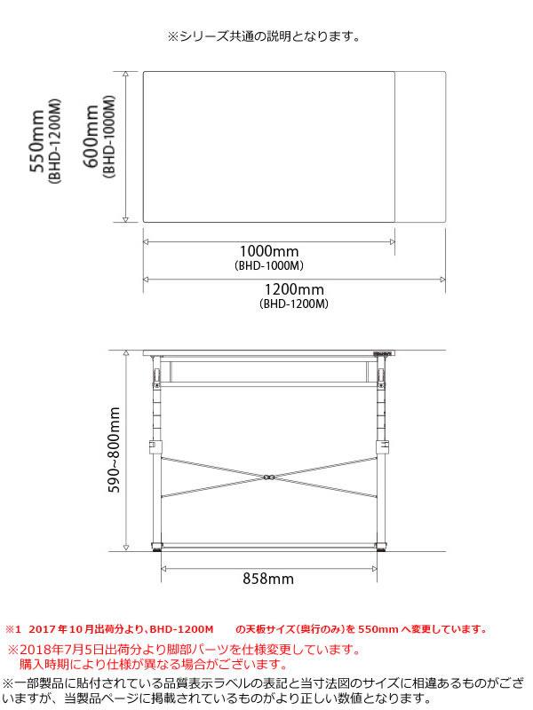 バウヒュッテ 昇降式PCデスク 幅1000mm Bauhutte BHD-1000Mサイズ