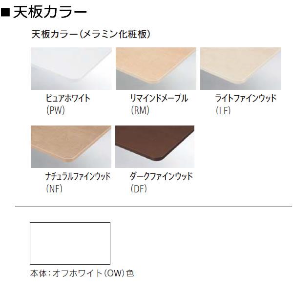 内田洋行 ミーティングテーブル LMTシリーズ単体タイプ レムナLEMNA カラー見本