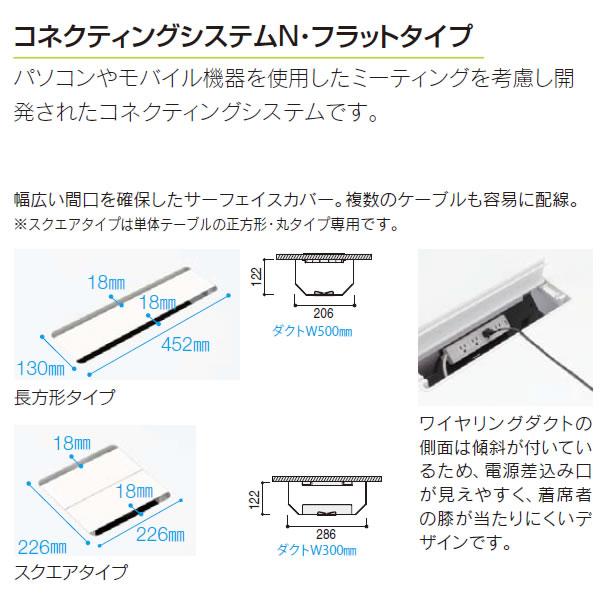 内田洋行 ミーティングテーブル LMTシリーズ単体タイプ レムナLEMNA