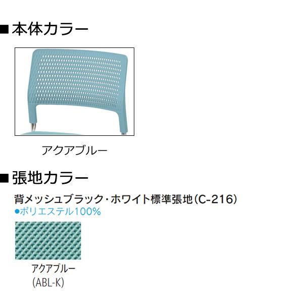 内田洋行ミーティングチェア MP-220シリーズ 布張り カラー見本