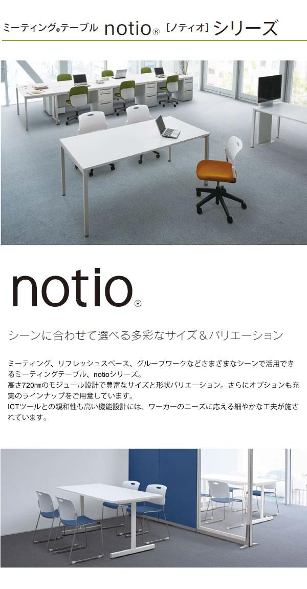 内田洋行 ミーティングテーブル ノティオシリーズnotio