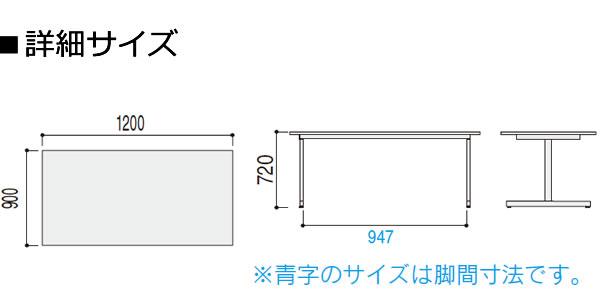 内田洋行 ミーティングテーブル ノティオシリーズnotioスクエア天板 T字脚アジャスタータイプ ケーブル口なし 幅1200ミリ サイズ