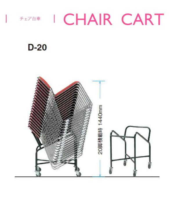 TOKIO チェア台車 収納台車 スタッキングチェア用台車 スタッキングカート 椅子用台車 D-20