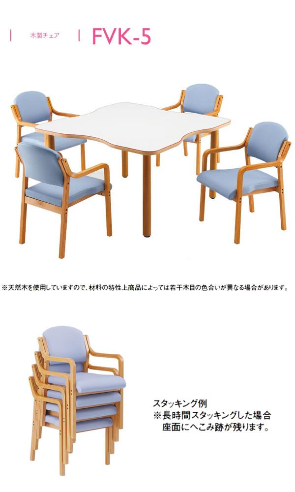 木製チェア 4脚セット ダイニングチェア スタッキングチェア 椅子 TOKIO FVK-5