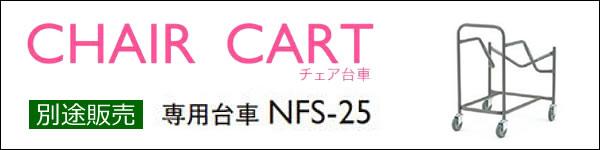TOKIO スタッキングチェア ミーティングチェア用台車NFS-25