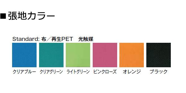 TOKIO スタッキングチェア ミーティングチェア NFS布張りカラー見本