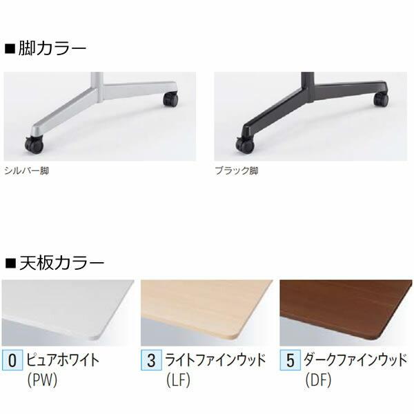 内田洋行 ミーティングテーブル FT-1600シリーズ キャスター脚カラー見本