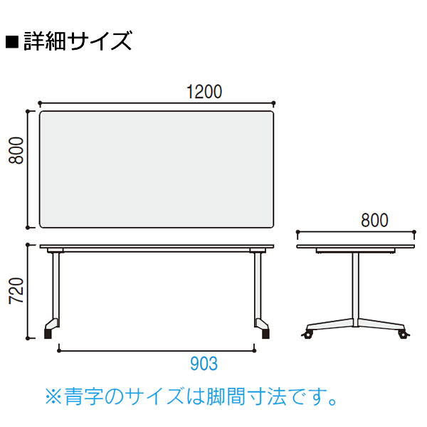 内田洋行 ミーティングテーブル FT-1600シリーズ T字脚 固定天板タイプ 長方形 キャスター脚 幅1200ミリ 奥行800ミリ T1280Cサイズ