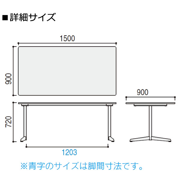 内田洋行 ミーティングテーブル FT-1600シリーズ T字脚 固定天板タイプ 長方形 アジャスター脚 幅1500ミリ 奥行900ミリ T1590Aサイズ