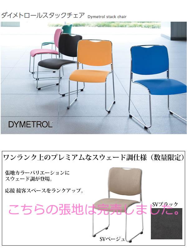 ミーティングチェア 椅子 会議チェア DYMETROL ダイメトロールスタックチェア