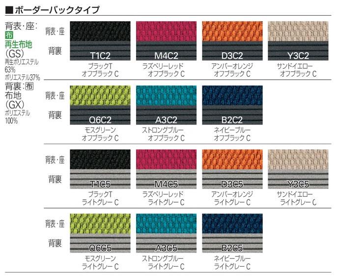 イトーキ コセール チェア カラー