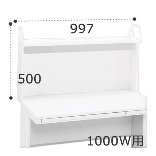 オカムラ ビラージュ VDデスク デスクトップシェルフ 1000W用 VILLAGE