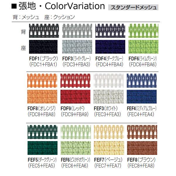 オカムラ バロン チェア カラー
