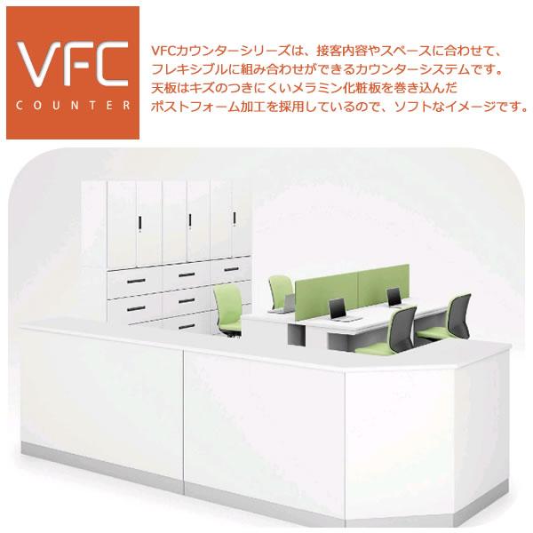 オカムラ ビラージュ VFCカウンターシリーズ