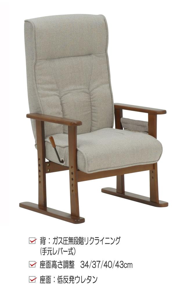 萩原 高座椅子 ハイバック背もたれ角度調整 手元レバー式ガス圧無段階リクライニング 座面高さ調節可 低反発 肘掛け付き ベージュ【LZ-4591BE】2101660300