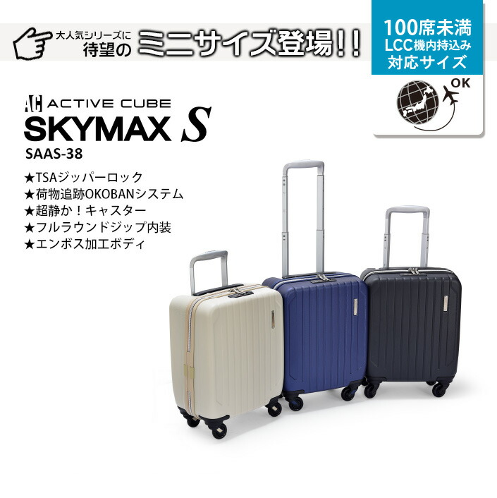 ACTIVE CUBE SKYMAX-Sコインロッカー対応サイズ