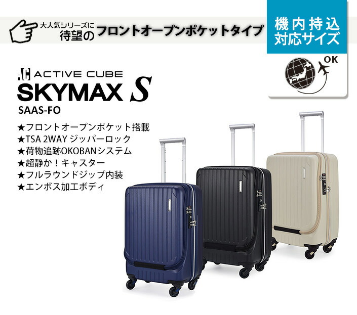 ACTIVE CUBE SKYMAX-S フロントオープン