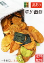 Translation and senbei Rice cracker ( Kake, deflection, cracking etc. with ) 2.1 kg, deals!