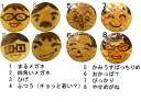 Your face rice crackers can choose a face looks just like Japanese rice crackers??