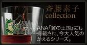 斉藤素子コレクション かえる