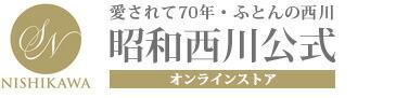 品質・価格・それいいね! 昭和西川公式オンラインストア