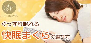 ぐっすり眠れる快眠まくらの選び方