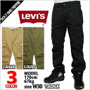 6 levi 39 s relaxed fit ace cargo twil pants khaki olibe black man. Black Bedroom Furniture Sets. Home Design Ideas