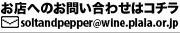 ��Ź�ؤΤ��䤤��碌�ϥ�����:info@solt-n-pepper.com