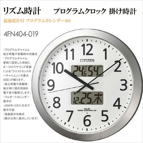 rhythm clock program clock temperature humidity meter with wall clock