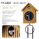 CITIZEN citizen rhythm clock сuckoo clock cuckoo clock grace Cuco 408A4MJ408-A06