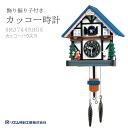 CITIZEN citizen rhythm сuckoo clock wall clock report time with cuckoo clock カッコーハウス R 4MJ744RH06fs04gm