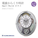 Rhythm clock clock melodic rock small world best Blue 4MN537RH04