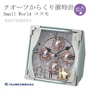 Rhythm clock table clock melodic rock small world Cosmo blue 4RH784RH04