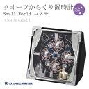 Rhythm clock table clock melodic rock smallworldcosmo Navy Blue 4h784h11
