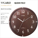 Rhythm citizen radio clock モダンインテリアク clock シンプルモードアーク 8MYA14-006fs3gm