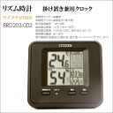 Take citizen rhythm Citizen table clock, and put it; combined use clock 温湿度計付 life navigator D203 High School precision sensor deployment type 8RD203-002fs3gm
