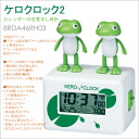 Wrapping free! キャラクターク rock ケロクロック 2! Calendar with alarm clock 8 RDA46RH03 fs3gm