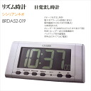 Citizen CITIZEN rhythm clock alarm clock alarm clock シシリアンネオ 8 RDA52-019 fs3gm