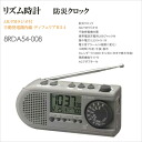 In a family of one! Rhythm citizen disaster clock (clock) AM/FM radio with manual power Board collection die Ferrier R54 8RDA54-008fs3gm